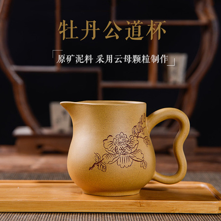 Yixing Handmade Fair Cup Peony Pattern Golden Mud