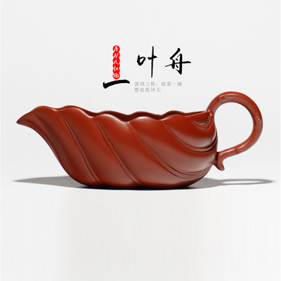 Yixing Handmade Purple Sand Fair Cup One Leaf Boat Big Red Bobe Mud