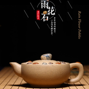 Handmade Famous Artist High Quality Purple Clay Teapot Golden Mud Rain Flower Pebbles